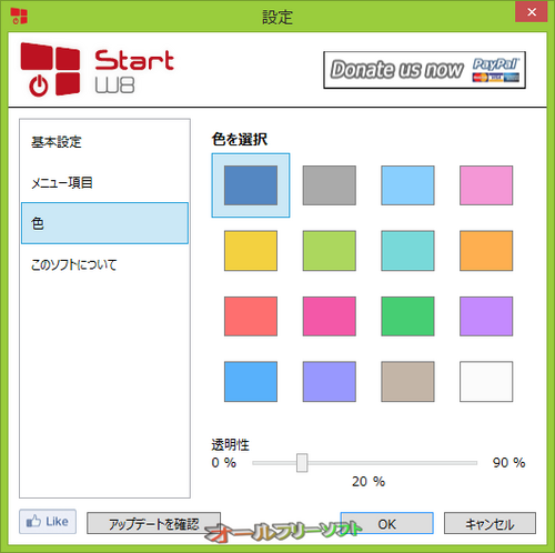 スタートメニューの色と透明度を設定できるようになったStartW8 1.2.44.0