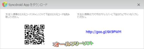 Wi-Fiでの接続が可能になったSyncDroid 1.2.4