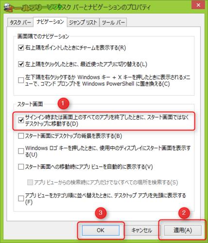 Windows 8.1で起動時にデスクトップ画面を直接表示する方法
