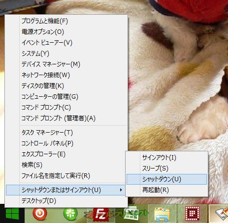 Windows 8.1が公開されました。