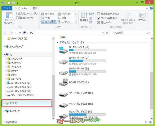 Windows8.1でエクスプローラに「ライブラリ」を表示する方法