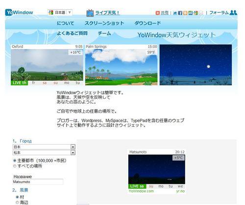 YoWindowのブログパーツ3.jpg