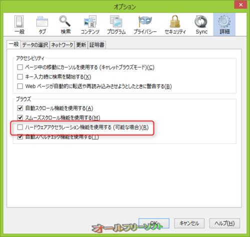 Mozilla Firefoxで画像が黒くなる場合の対処方法