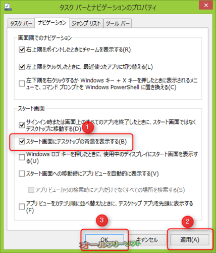 Windows 8.1でスタート画面にデスクトップの背景を表示する方法