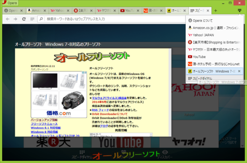 Opera 27のベータ版が公開されました。