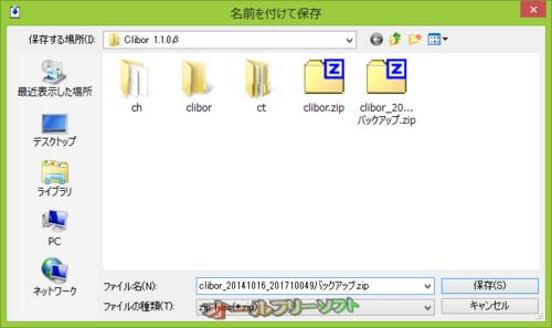 バックアップ機能が追加されたClibor 1.4.8