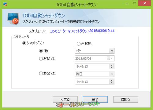自動シャットダウン機能が追加されたStart Menu 8 2.1