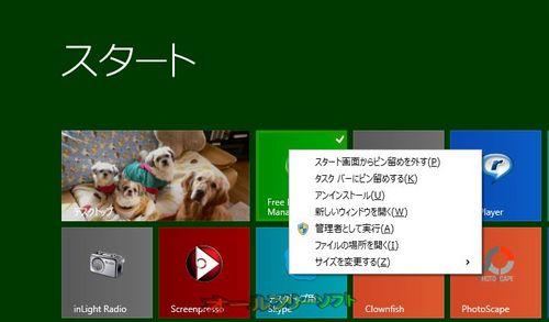 Windows 8.1 Update が公開されました。