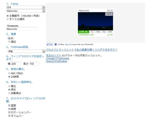 YoWindowのブログパーツ4.png