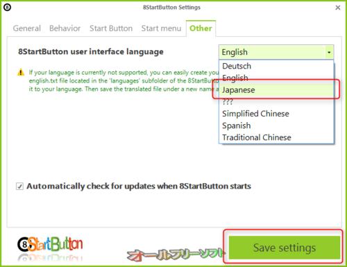 8StartButtonの日本語化ファイルを公開しました。