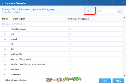 Baidu Antivirus の日本語化ファイルが公開されました。