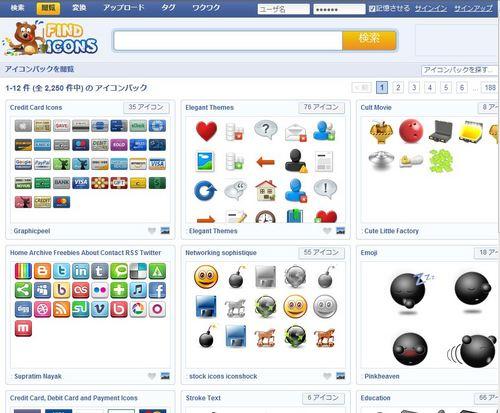 30万以上のアイコンがダウンロード出来る「FindIcons.com」が日本語に対応4
