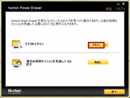 Norton Power Eraserの使い方4