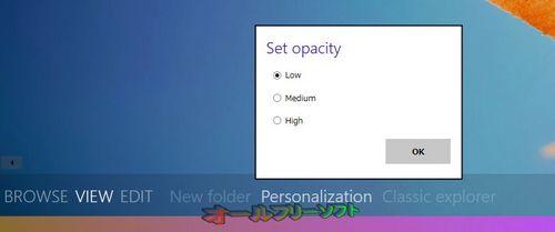 壁紙の不透明度が設定できるようになったImmersive Explorer 0.8.0 Alpha