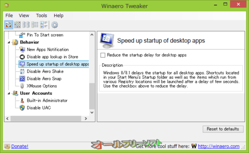 カスタマイズ項目が追加されたWinaero Tweaker 0.2