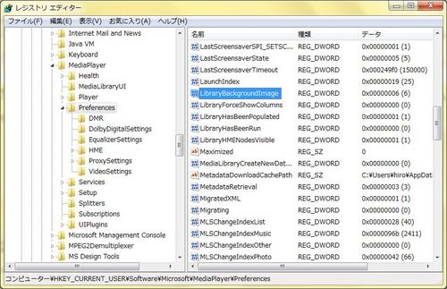 Windows Media Player 12の背景を変更する5.jpg