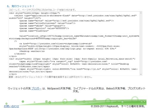 YoWindowのブログパーツ5.png