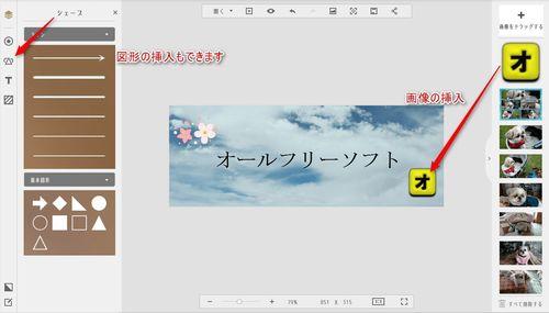 Fotorの使い方3(デザイン)