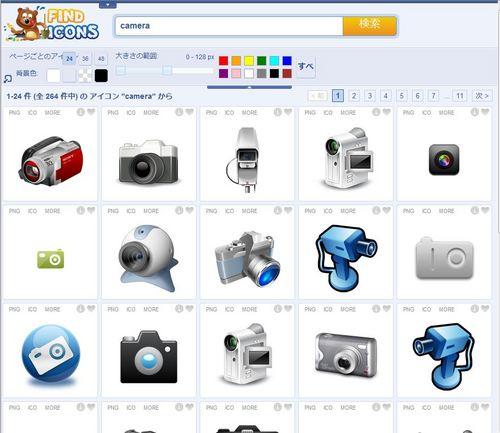 30万以上のアイコンがダウンロード出来る「FindIcons.com」が日本語に対応5
