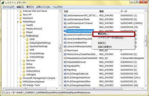Windows Media Player 12の背景を変更する6.jpg