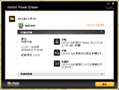 Norton Power Eraserの使い方7