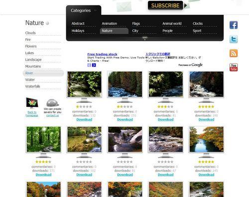スクリーンセーバーが無料でダウンロードできる「NewFreeScreensavers.com」8.jpg