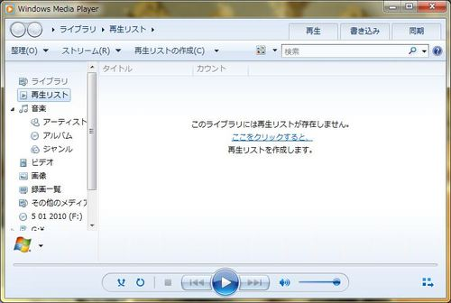 Windows Media Player 12の背景を変更する8.jpg
