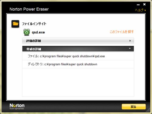 Norton Power Eraserの使い方8