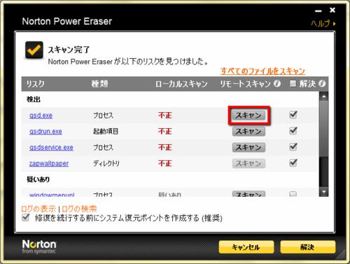 Norton Power Eraserの使い方9