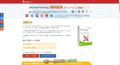 Aiseesoft Studioが「FoneCopy」期間限定無償キャンペーン