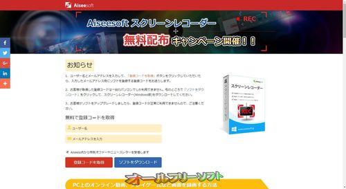 Aiseesoft「スクリーンレコーダー」期間限定無償キャンペーン