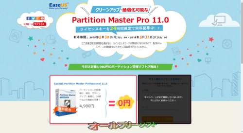 EaseUS Partition Master Professionalの無料配布キャンペーン