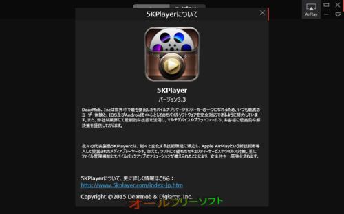 日本語に対応した5KPlayer 3.3