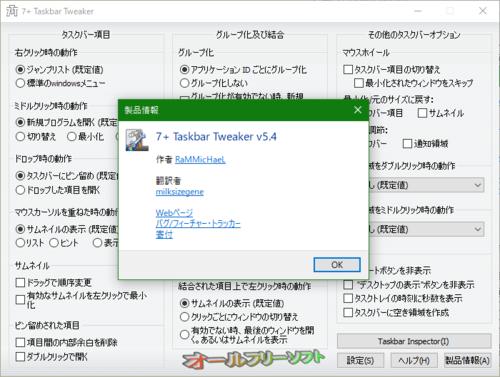 Windows 10 Fall Creators Updateに対応した7+ Taskbar Tweaker 5.4