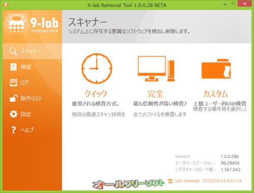 9-lab Removal Tool が日本語に対応しました。