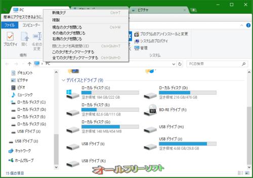 Cloverの日本語化ファイルが公開されました。