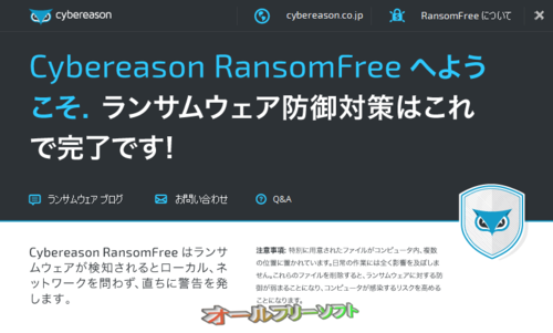 Cybereason RansomFreeの日本語版が公開されました。