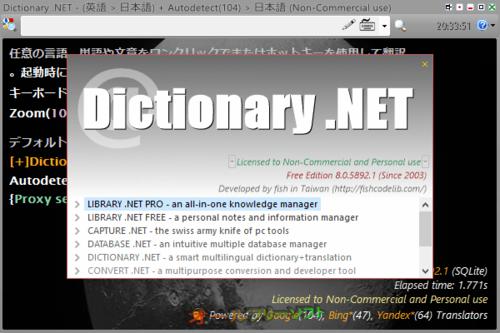 104の言語に対応したDictionary.NET 8.0.5892