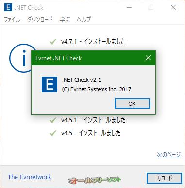 日本語に対応した.NET Check 2.1