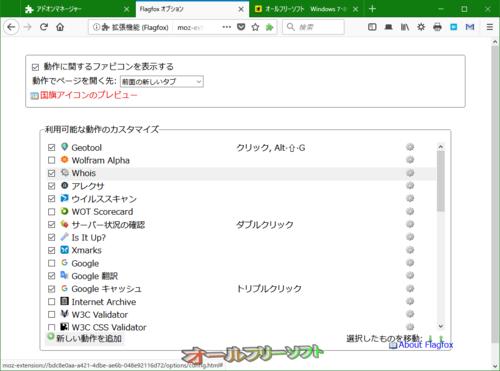 Firefox 57に対応したFlagfox 6.0.0