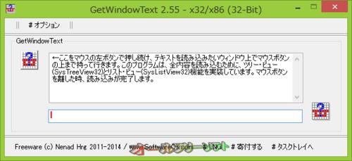 GetWindowText が日本語に対応しました。