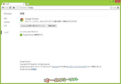 Google Chrome 33.0.1750.117 が公開されました。