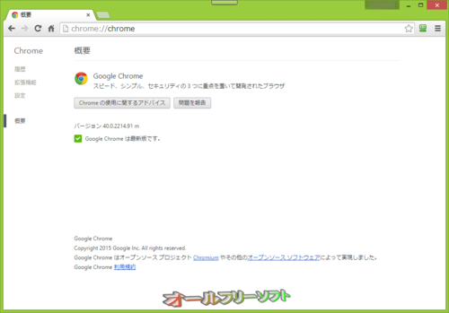62件のの脆弱性が修正されたGoogle Chrome 40.0.2214.91