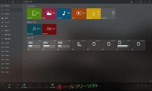 Immersive Explorerの日本語化方法