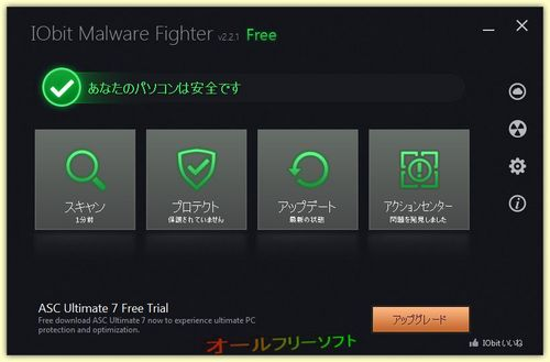除外リストにファイルを追加する機能が改善されたIObit Malware Fighter 2.2.1