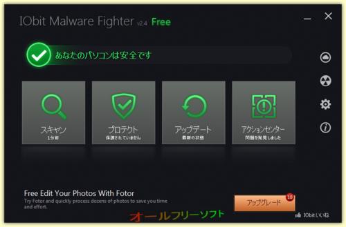 Windows XPのセキュリティが強化されたIObit Malware Fighter 2.4.1.14