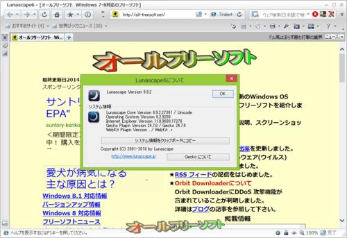 Trident 使用時に一部のページでフリーズする現象が修正されたLunascape 6.9.2