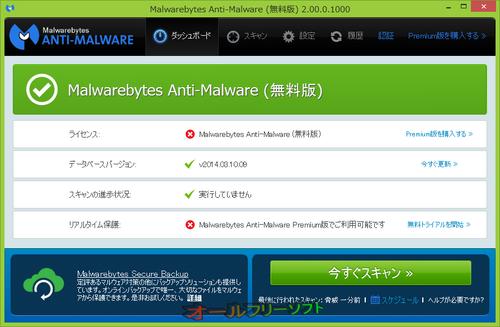 Malwarebytes' Anti-Malwareのバージョン2が日本語に対応しました。