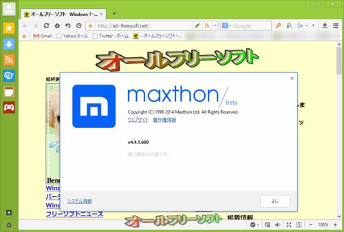 PDFプラグインが内蔵されたMaxthon Cloud Browser 4.4.1.600 Beta
