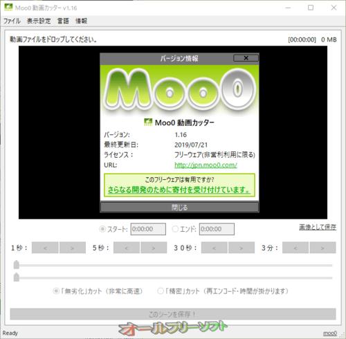 m-moo0-videocutter0.png